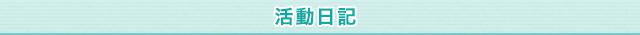 ロングテールジャパンの活動日記