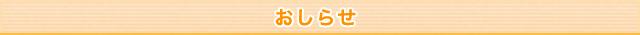 ロングテールジャパンからのお知らせ